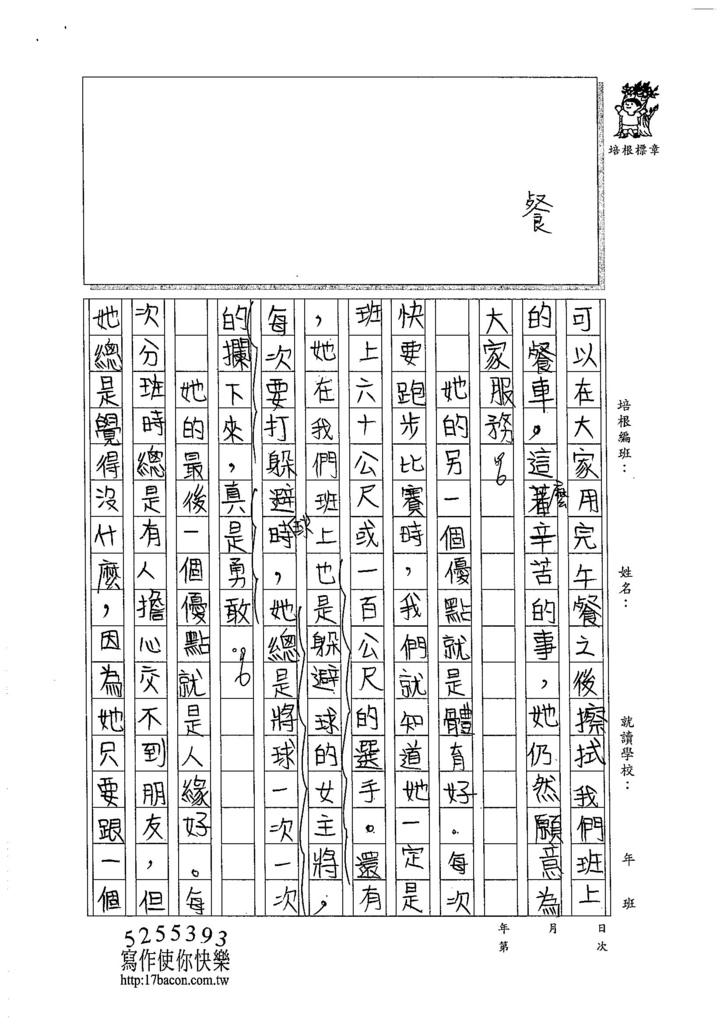 105W4410廖柔茵 (2)