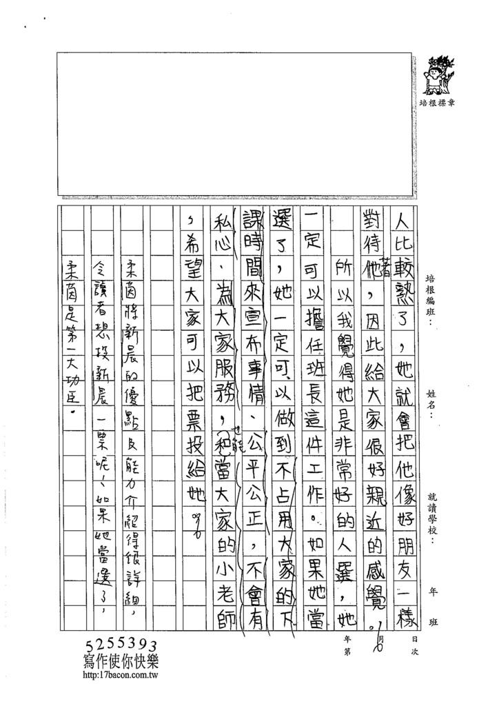 105W4410廖柔茵 (3)