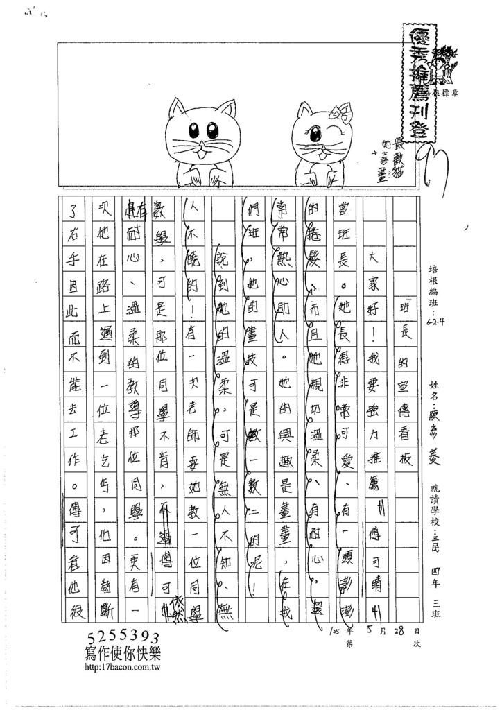 105W4410陳彥菱 (1)