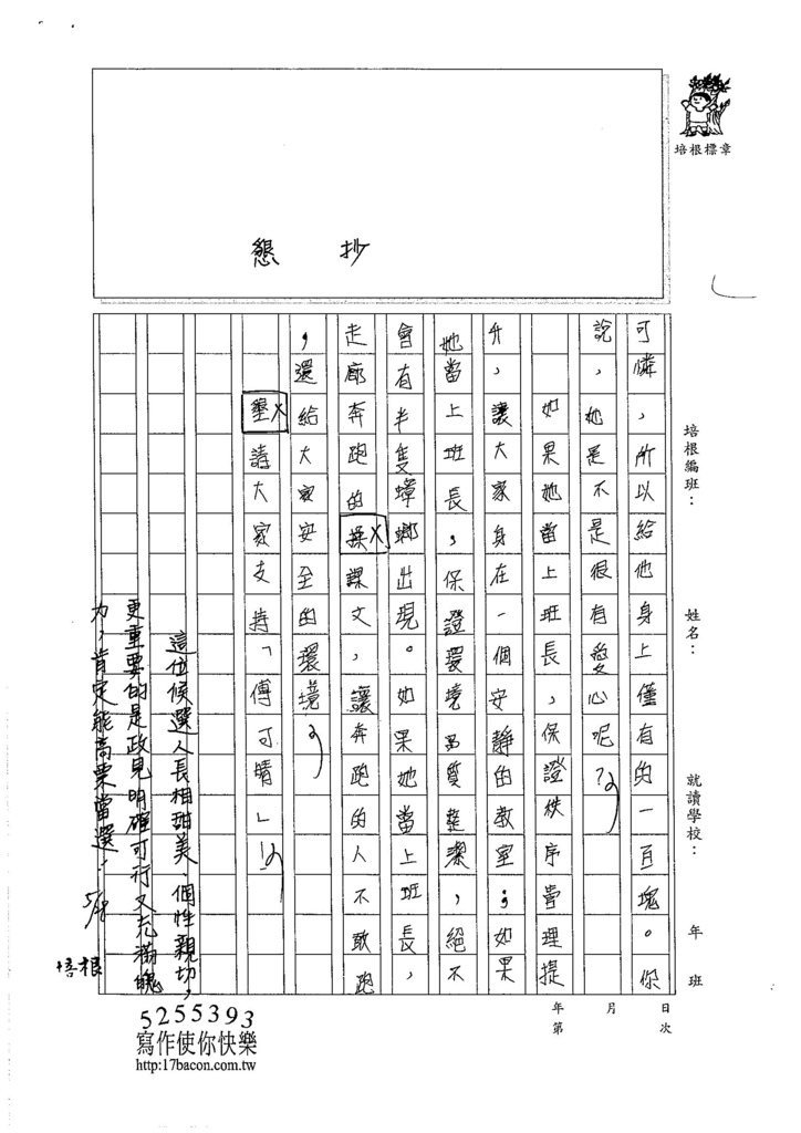 105W4410陳彥菱 (2)