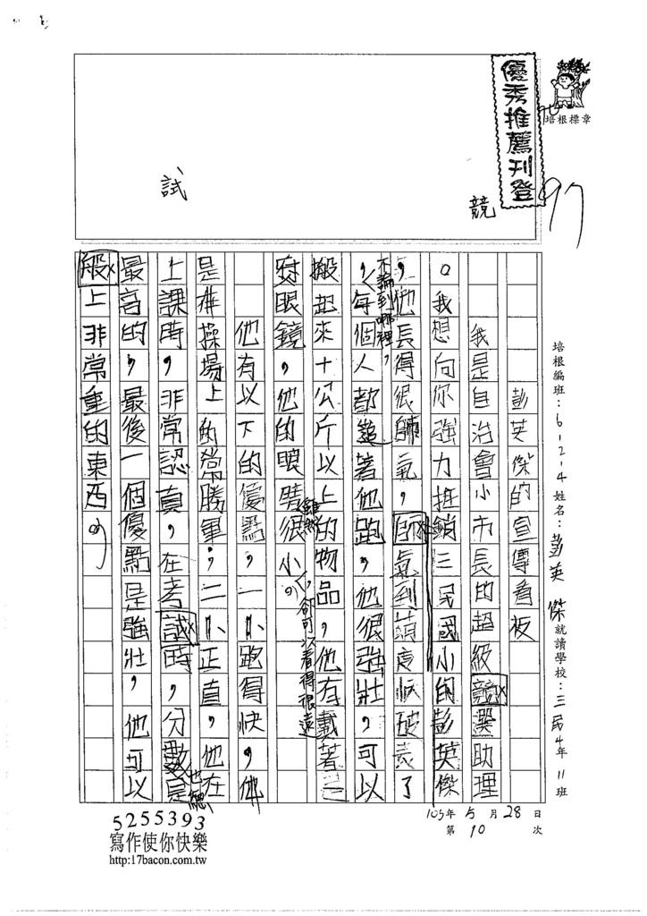 105W4410彭英傑 (1)