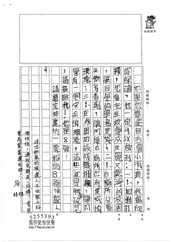 105W4410彭英傑 (2)