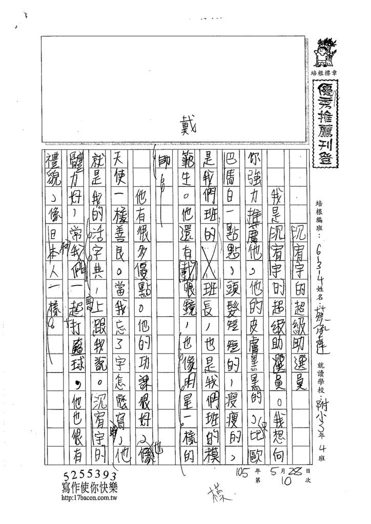 105W4410蔡承達 (1)