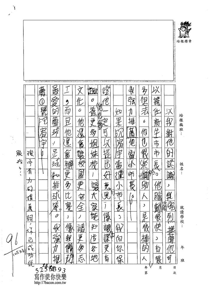105W4410蔡承達 (2)