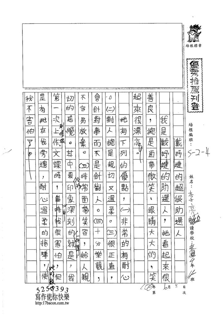 105W4410李亮緻 (1)
