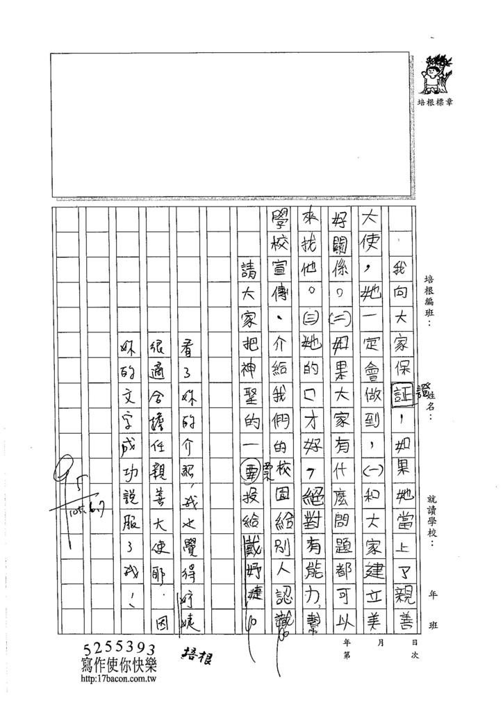 105W4410李亮緻 (2)