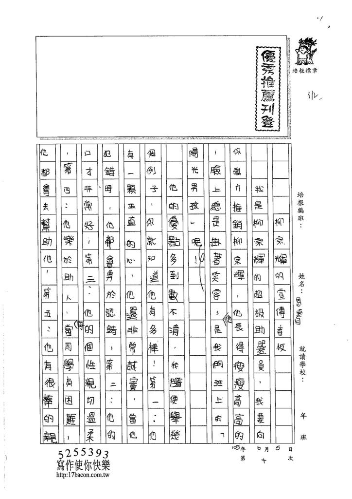 105W4410林恩睿 (1)