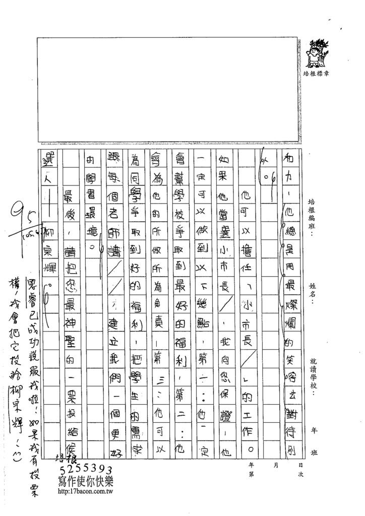 105W4410林恩睿 (2)