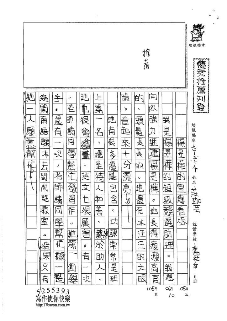 105W4410莊珈芸 (1)
