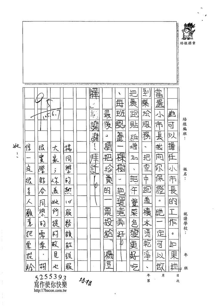 105W4410莊珈芸 (2)