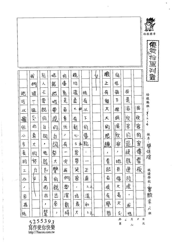 105W4410樊佳瑄 (1)
