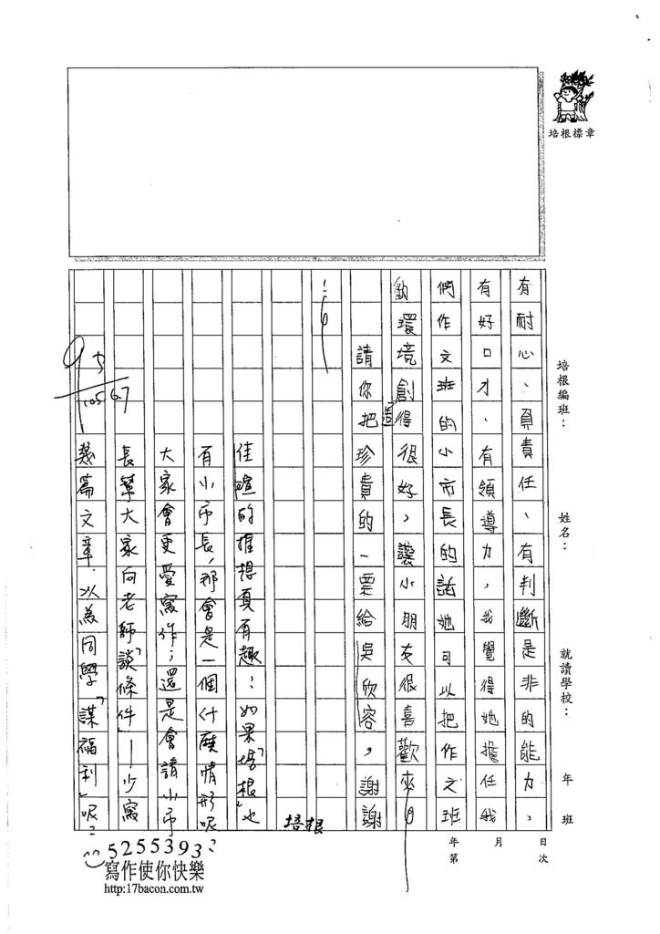 105W4410樊佳瑄 (2)