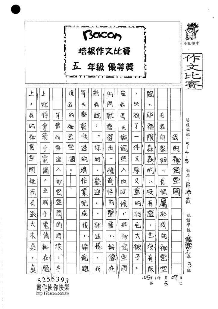 105W5405呂沛芸 (1)