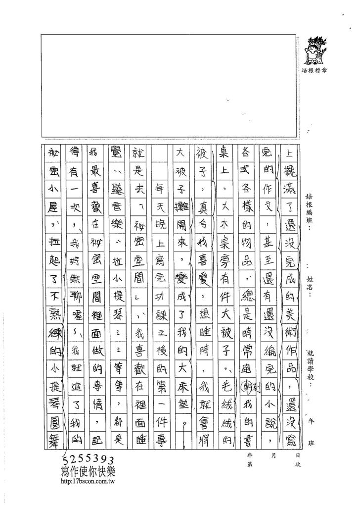 105W5405呂沛芸 (2)