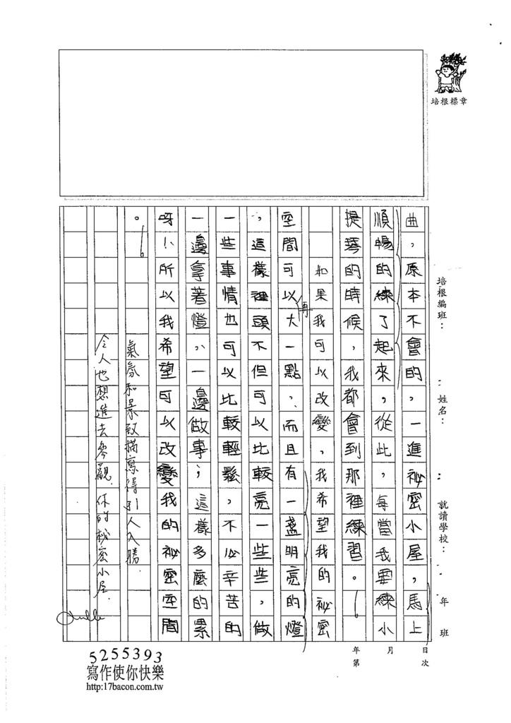 105W5405呂沛芸 (3)