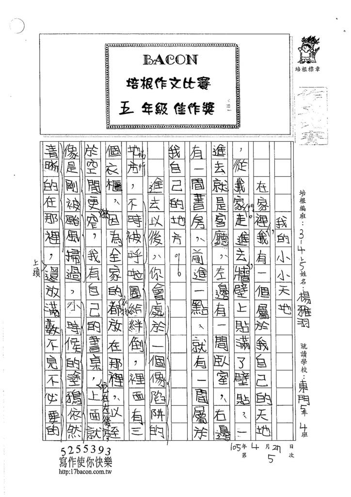 105W5405楊雅羽 (1)