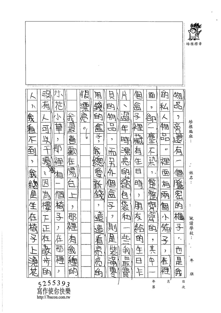 105W5405楊雅羽 (2)
