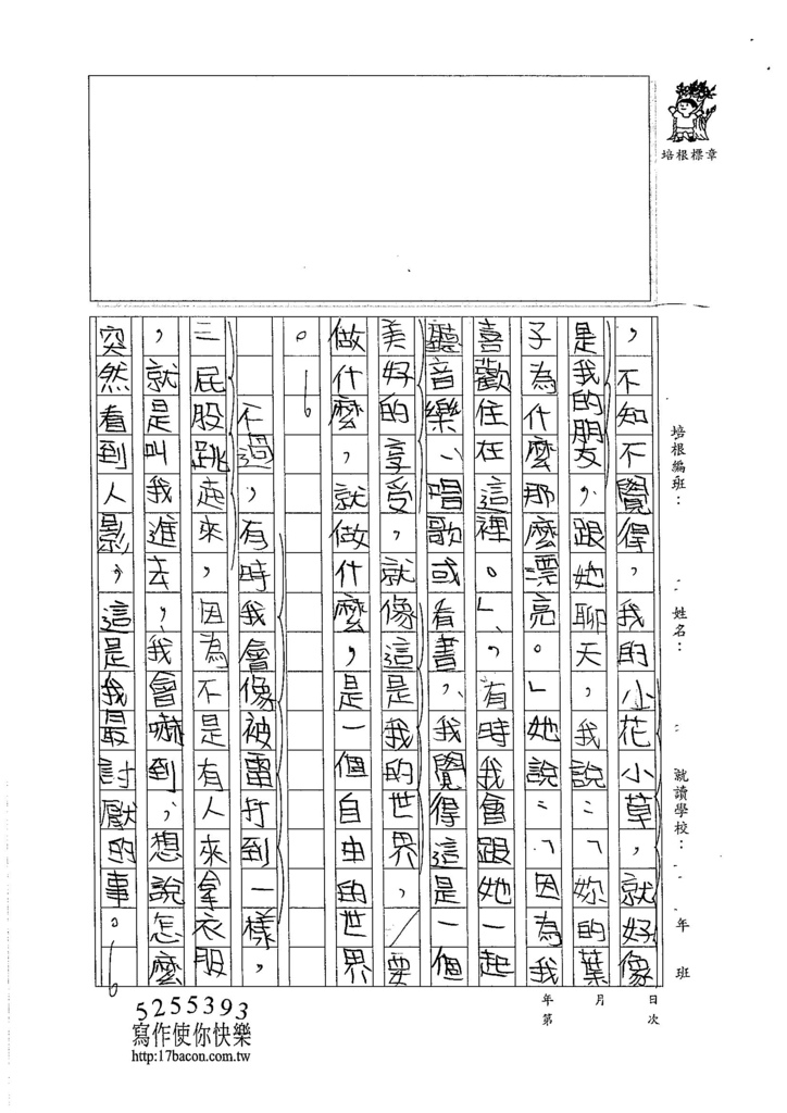 105W5405楊雅羽 (3)
