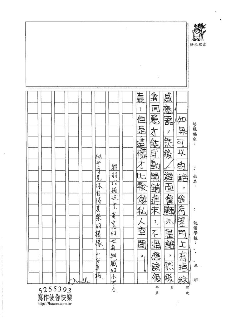 105W5405楊雅羽 (4)