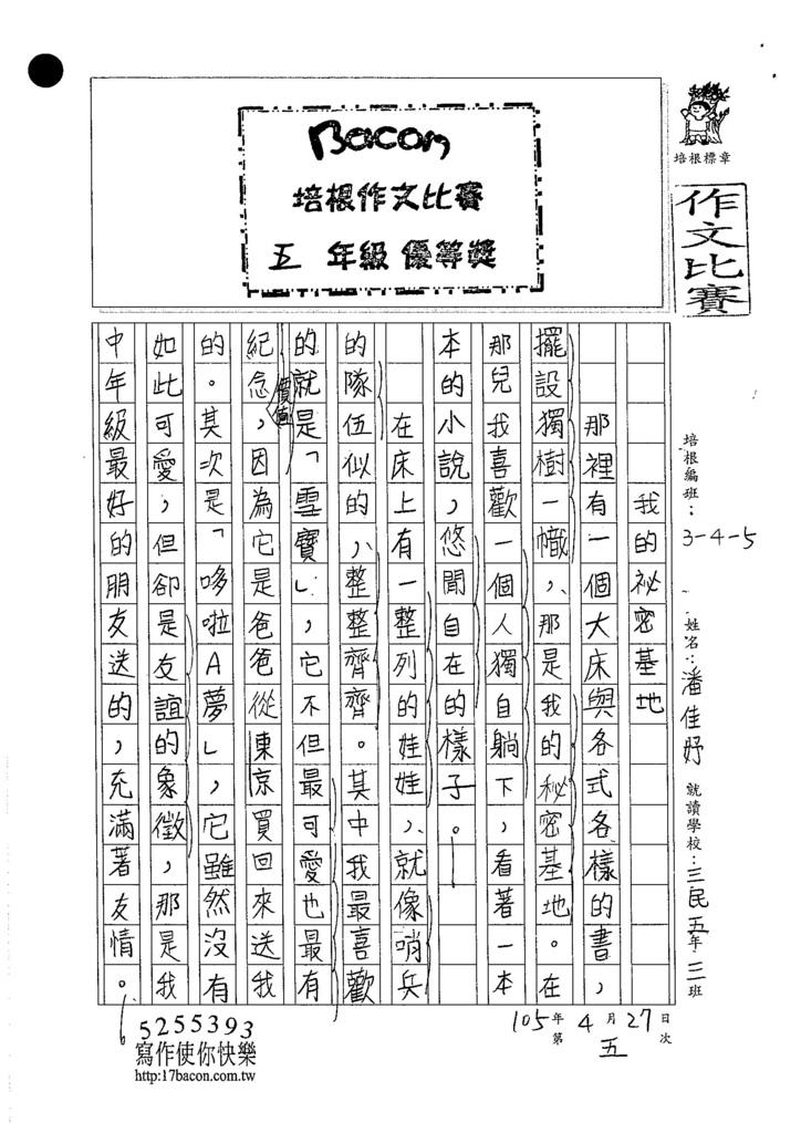 105W5405潘佳妤 (1)