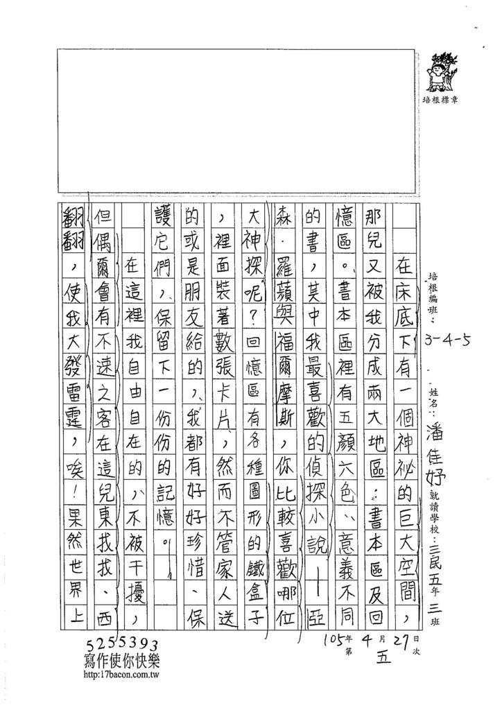 105W5405潘佳妤 (2)