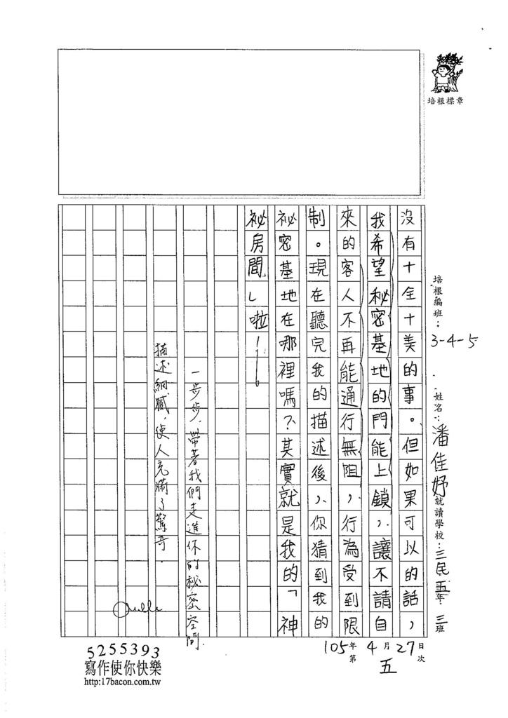 105W5405潘佳妤 (3)