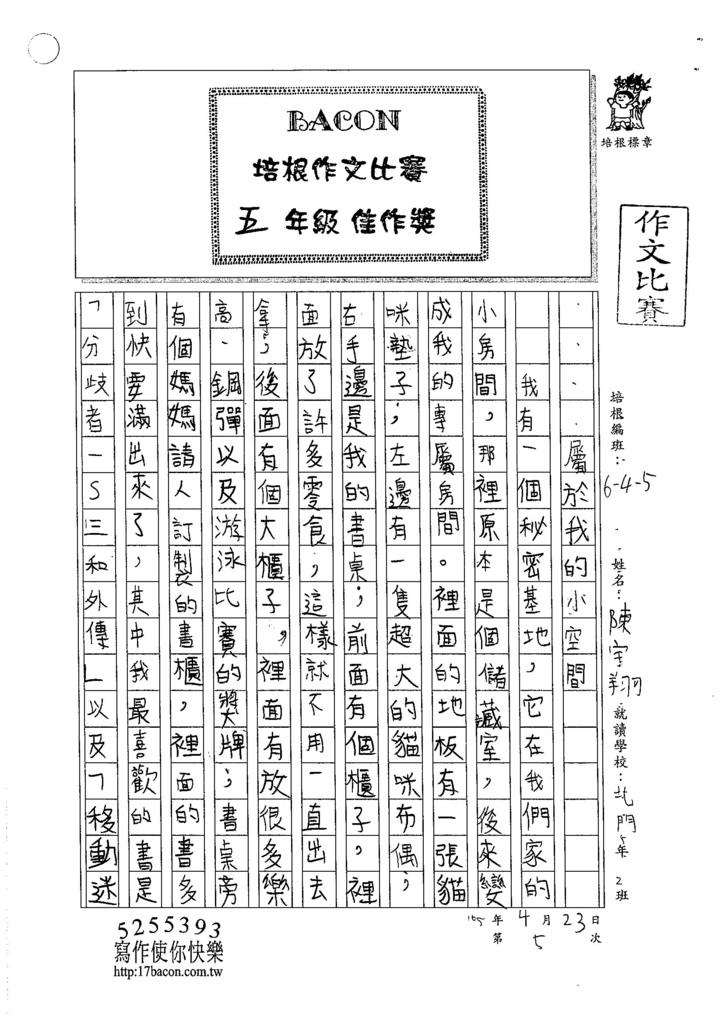 105W5405陳宇翔 (1)