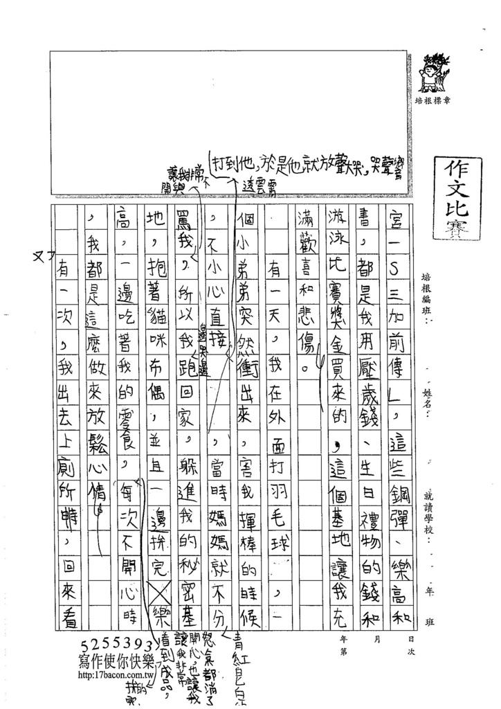 105W5405陳宇翔 (2)