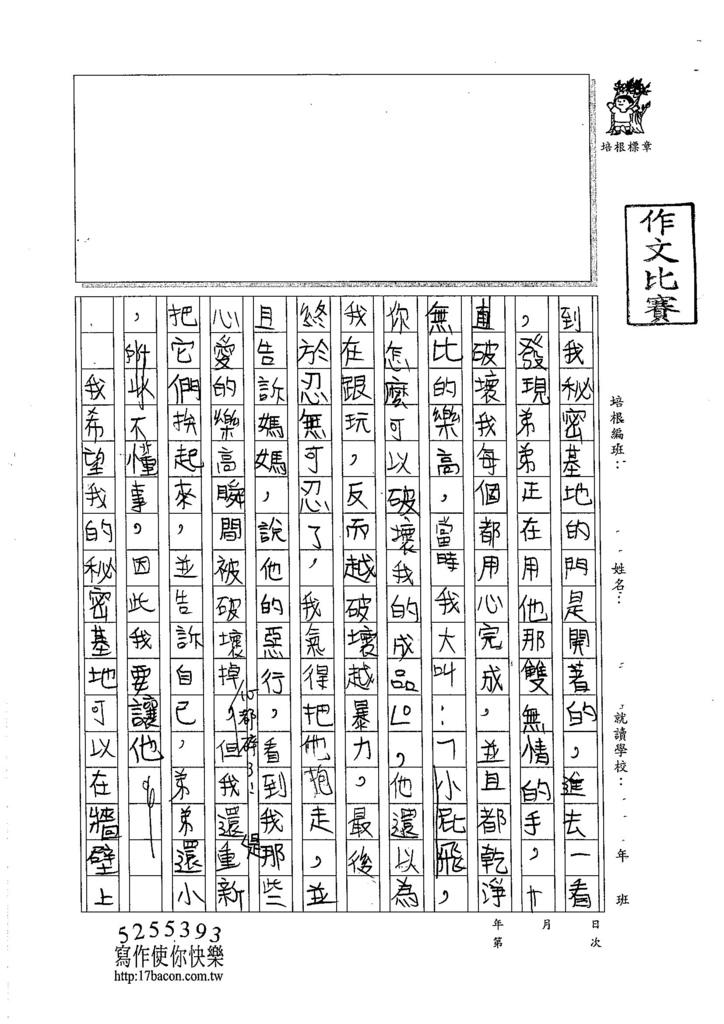 105W5405陳宇翔 (3)