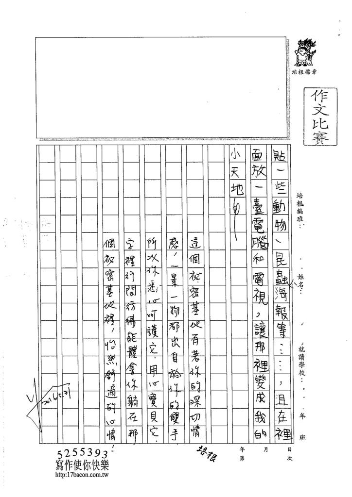 105W5405陳宇翔 (4)