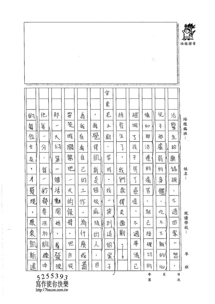 105W5410呂沛芸 (2)