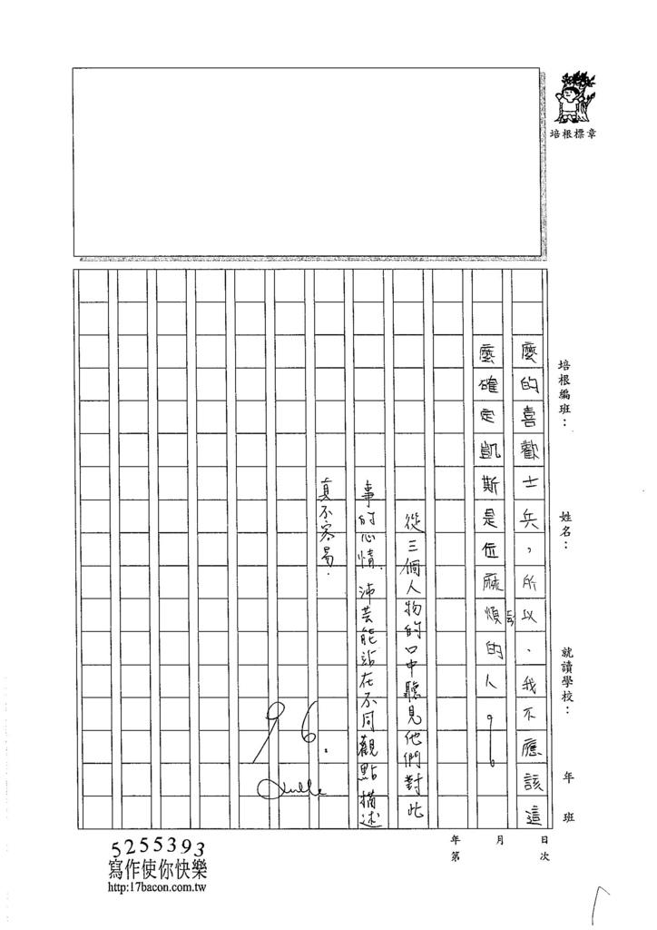 105W5410呂沛芸 (3)