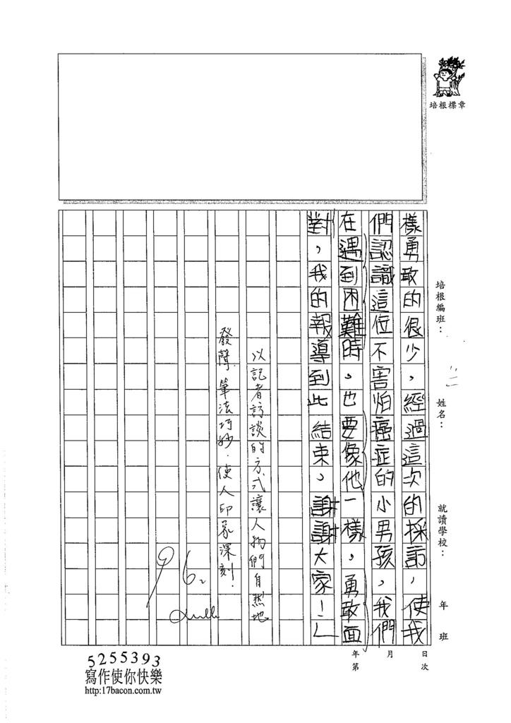105W5410張祐慈 (3)