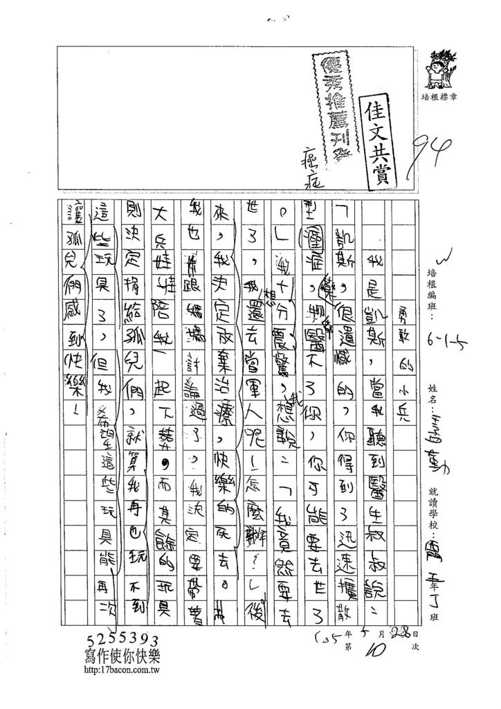 105W5410王孟勤 (1)