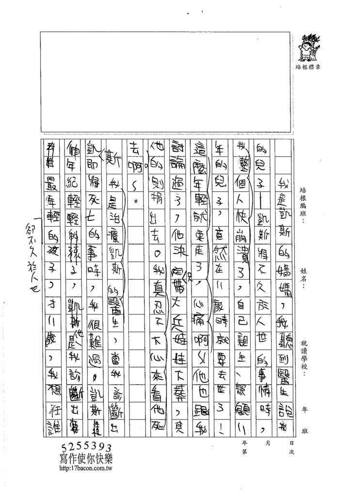 105W5410王孟勤 (2)