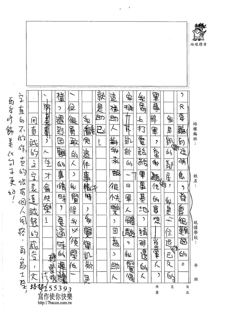 105W5410王孟勤 (3)
