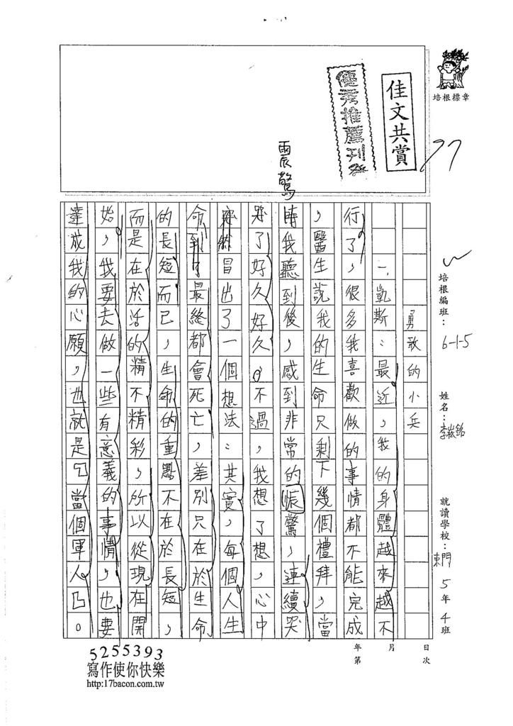 105W5410李崧嵩  (1)