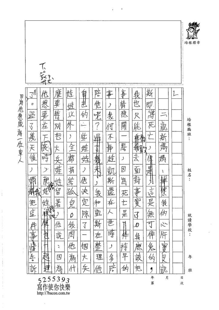 105W5410李崧嵩  (2)