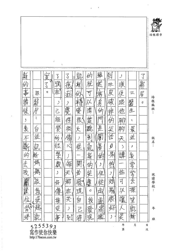105W5410李崧嵩  (3)