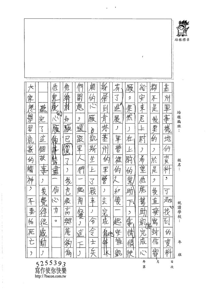 105W5410李崧嵩  (4)