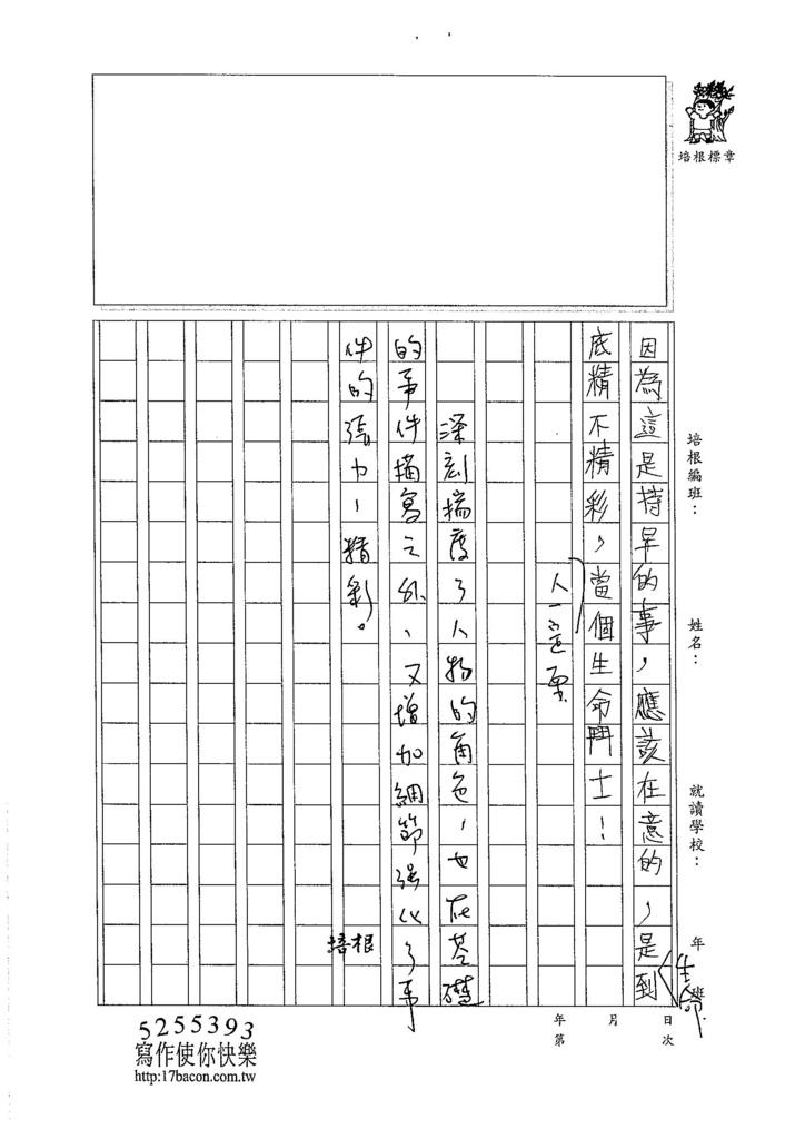 105W5410李崧嵩  (5)
