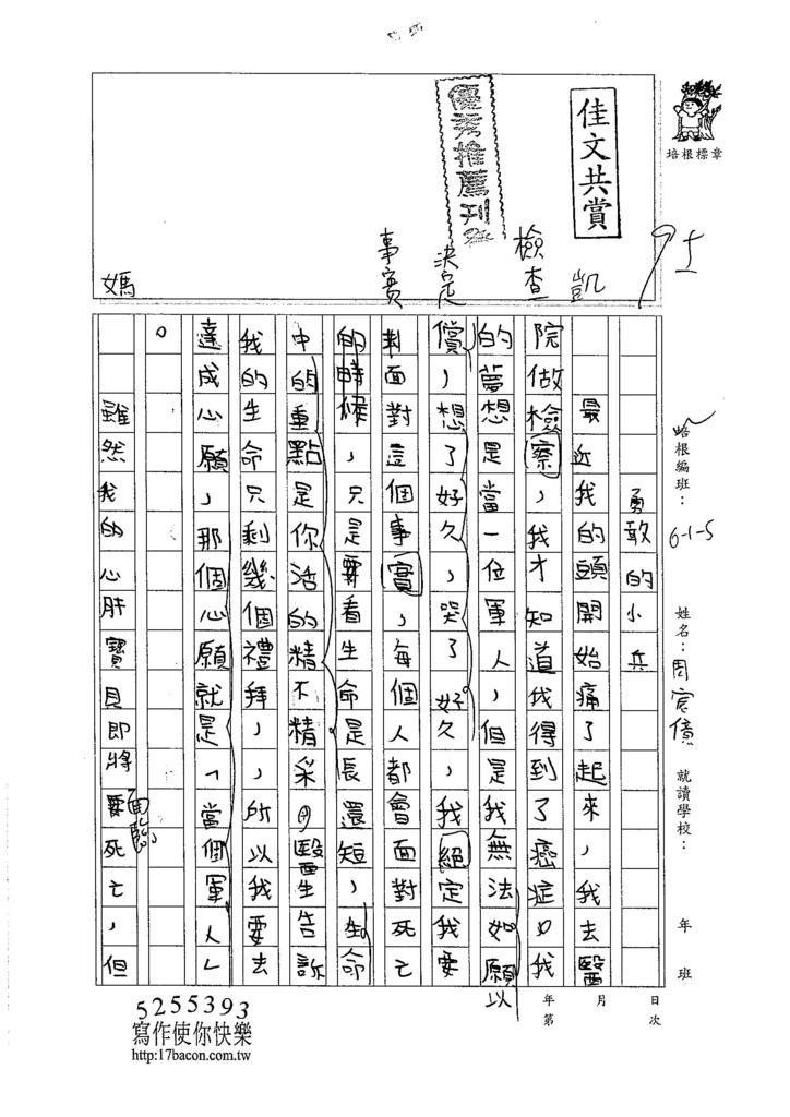 105W5410周宸億 (1)