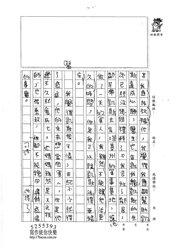 105W5410周宸億 (2)
