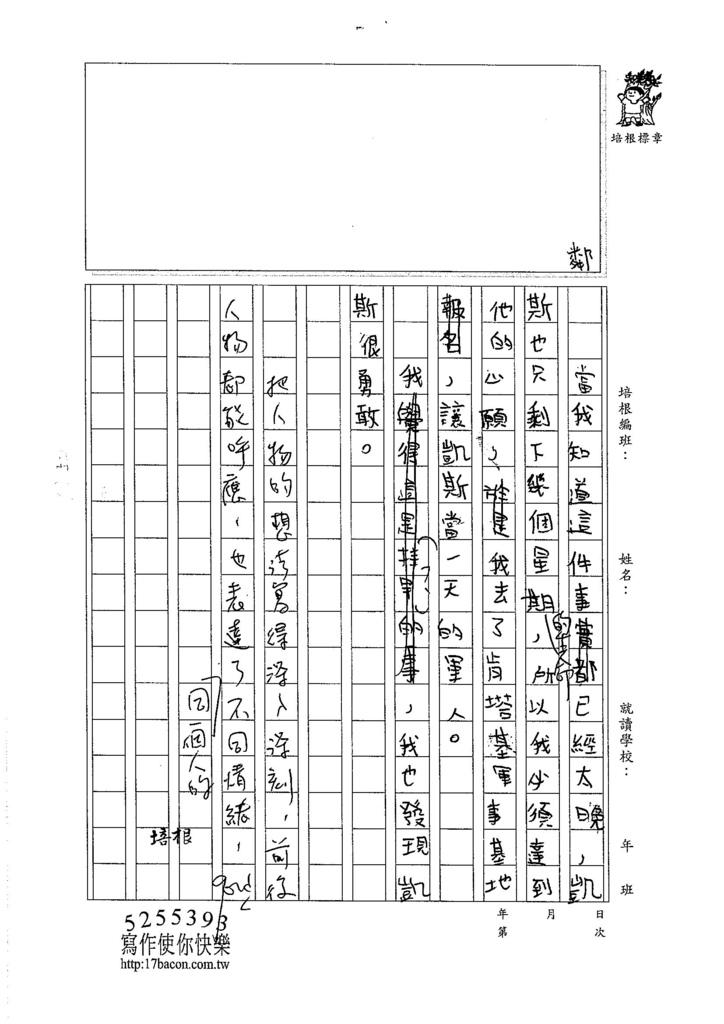 105W5410周宸億 (3)