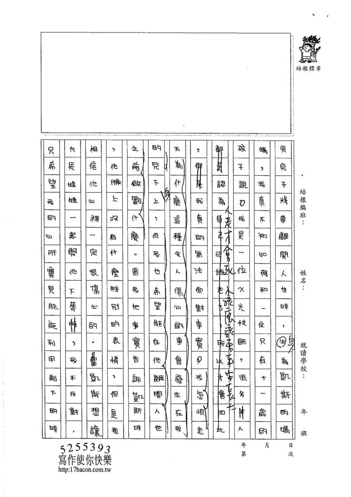 105W5410陳品蓁 (2)