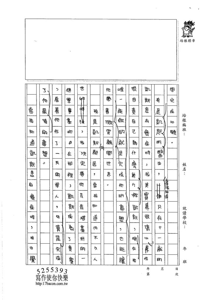 105W5410陳品蓁 (3)