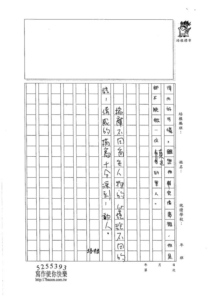 105W5410陳品蓁 (4)