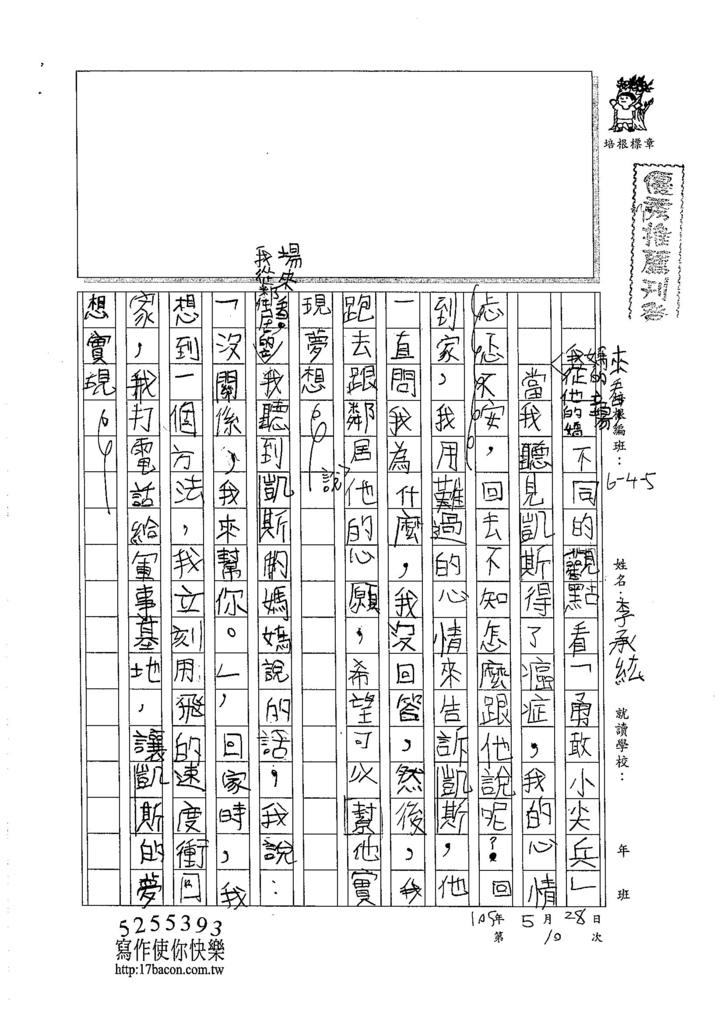 105W5410李承紘 (1)
