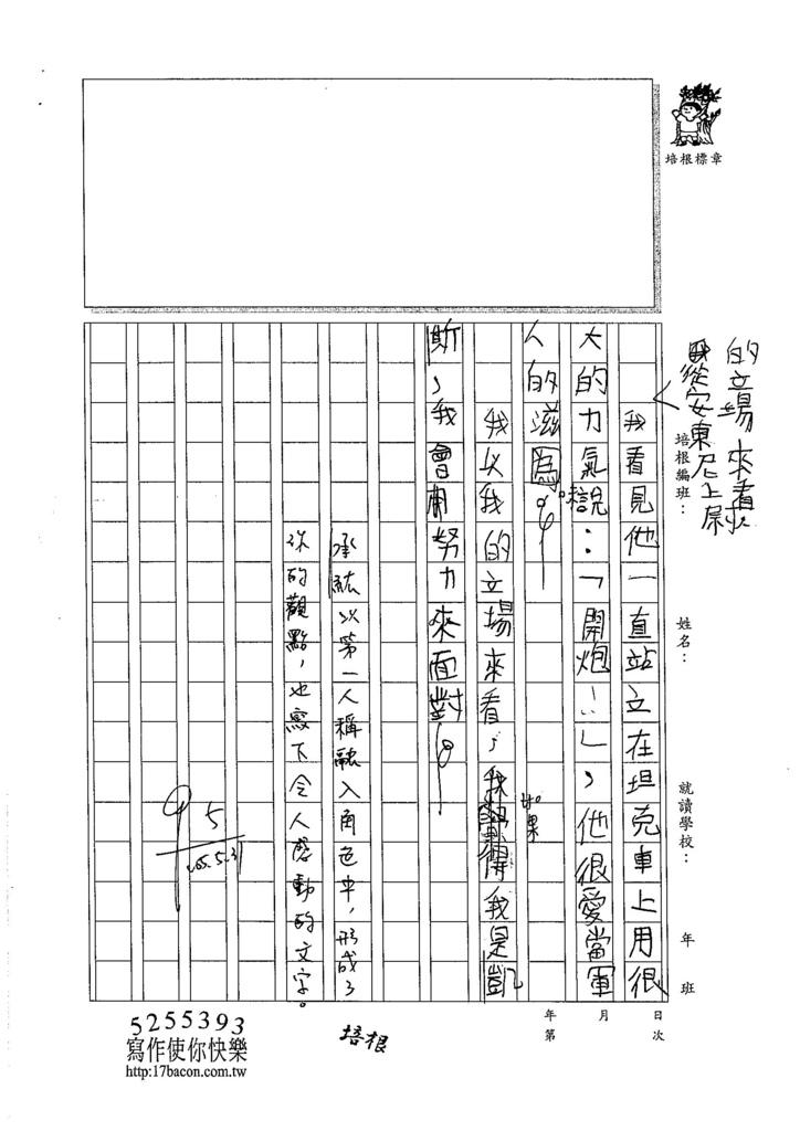 105W5410李承紘 (2)