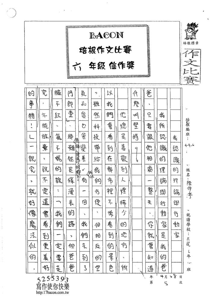 105W6405陳伊亭 (1)